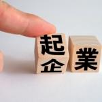 【空き家×起業】東京都のワクワク空き家活用術