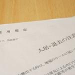 【DIY型賃貸借】契約書に盛り込むべき内容とは?