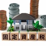 【固定資産税が安くなるかも??】「不服申し立て」って知っていましたか?