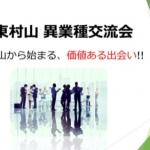 【東村山異業種交流会】ビジネス交流会に、実家の空き家対策のヒントあり!