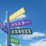 【東京=コロナ】実家のある地域への配慮を忘れずに。