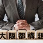【大阪都構想否決】実家の活用にどう影響するのでしょうか?