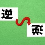 売れない実家を売る秘訣〜マインド編〜