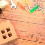 費用をかけずに空き家対策したいなら「DIY賃貸」しませんか?